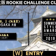 【W】エントリー4.7大阪ROOKIE CHALLENGE CUP