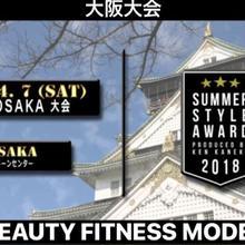 大阪大会エントリー「ビューティーフィットネスモデル」