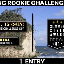 SPRING ROOKIE CHALLENGE CUPエントリー