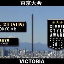 東京大会エントリー「ヴィクトリア」
