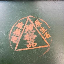 品番 k-0451 麻薬金庫 保管庫
