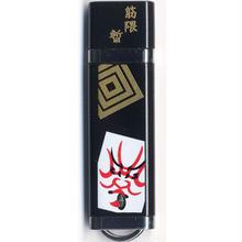 漆器 USBフラッシュメモリー16GB   歌舞伎(桐箱入)