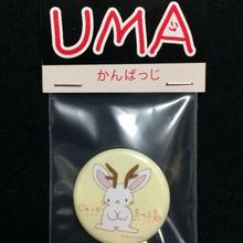 UMA缶バッヂ