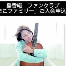 新規・更新受付中☆島香織ファンクラブ「しまこファミリー」