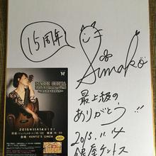 島香織15周年記念サイン色紙