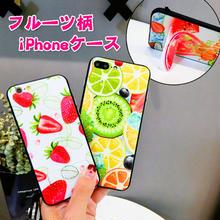 [NW115]★ iPhone 7 / 7Plus / 8 / 8Plus ★ シェルカバー ケース フレッシュ フルーツ ビタミンカラー 夏 トロピカル