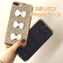 [NW060] ★ iPhone 6 / 6s / 6Plus / 6sPlus / 7 / 7Plus / 8 / 8Plus ★  シェルカバー ケース3連 リボン グリッター