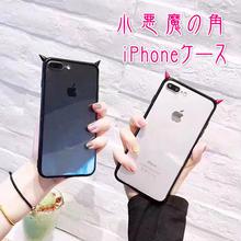 [NW167]★ iPhone 6 / 6s / 6Plus / 6sPlus / 7 / 7Plus ★ シェルカバー ケース 小悪魔 デビル 角 ツノ クリア iPhone ケース