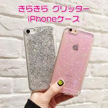 [NW059] ★ iPhone 6 / 6s / 6Plus / 6sPlus / 7 / 7Plus / 8 / 8Plus ★ シェルカバー ケース きらきら グリッター 星屑