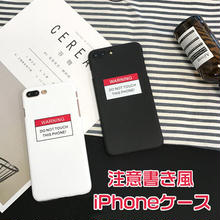 [NW057] ★ iPhone 6 / 6s / 6Plus / 6sPlus / 7 / 7Plus / 8 / 8Plus ★ シェルカバー ケースWARNING! 注意書き ロゴ