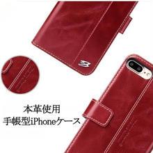 [MD145] ★ iPhone 7 / 7Plus / 8 / 8Plus / ★ 手帳型 ケース 本革 ステッチ ウォレット ビジネス