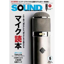 サウンド・デザイナー2018年6月号(特集:マイク読本)
