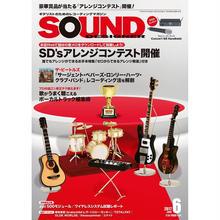 サウンド・デザイナー2017年6月号(特集:ゼロからできるアレンジ教室)