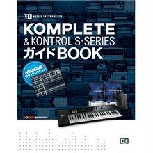 KOMPLETE & KONTROL S-SERIESガイドBOOK