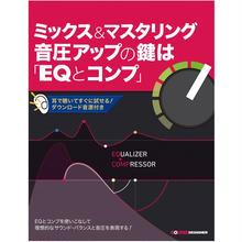 ミックス&マスタリング音圧アップの鍵は「EQとコンプ」(2月16日発売)