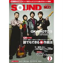 """サウンド・デザイナー2019年2月号(特集:誰でもできる""""新""""作曲法)"""