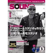 サウンド・デザイナー2016年5月号(特集:プライベートスタジオを作ろう)
