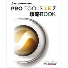 Pro Tools LE 7 攻略BOOK