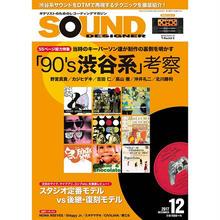サウンド・デザイナー2017年12月号(特集:「90's 渋谷系」考察)