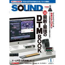 サウンド・デザイナー 2019年1月号(特集:最新・最強のDTM BOOK)