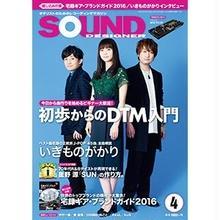 サウンド・デザイナー2016年4月号(特集:初歩からのDTM入門)