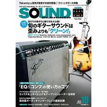 サウンド・デザイナー2017年10月号(特集:旬のギターサウンドは歪みよりも「クリーン! 」)