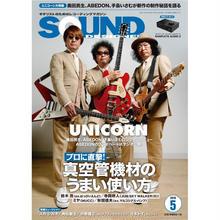 サウンド・デザイナー2019年5月号(特集:真空管機材のうまい使い方)