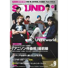 サウンド・デザイナー2017年9月号(特集:「アニソン作曲術」最前線)