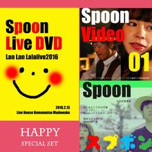 Spoon夢のスペシャルセット「2/13ライブDVD」「ミュージックビデオ・マル秘映像DVD」「小さな写真集・ここだけの特典GOODS」