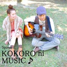 アルバム『KOKORO ni MUSIC♪』(2010.9/全8曲収録)