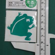 M-61 カエル カラー反射