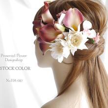 カラーのヘッドドレス/ヘアアクセサリー*結婚式・成人式・ウェディングドレスに