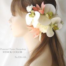 コチョウランとオレンジリリーのヘッドドレス/ヘアアクセサリー*結婚式・成人式・ウェディングドレスに