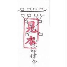 4)浮気を防止する符(携帯1枚)