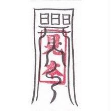 66-12)鎮邪心符 心がやましく、悪事を生じる心を抑える符(携帯1枚)