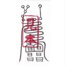 0-A2)鎭不和符 双方の怒りがおさまらない・口論が絶えない・喧嘩しても別れたくないという方向け・仲直り・喧嘩を止める符(携帯1枚)