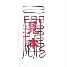 40E)制幽鬼符 幽霊などに祟られたとき祟りが消える符 (携帯1枚)