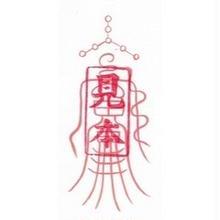 7C)防呪詛符 生霊・呪いを防ぐ符 (携帯1枚)