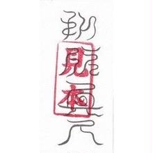 40A)辟邪鬼符   魔物を避ける符  (携帯1枚)
