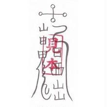 11C)子宮の病気防止符    (携帯1枚)