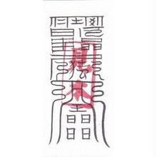 67-B)免産難符 身につけておくと難産を防ぐ符 つわり、産む苦しみを防止されるとする符(携帯1枚)