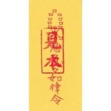7D)呪詛返符 生霊・呪いをはね返す符  (携帯1枚)