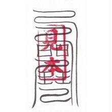 59)去尸蟲符  三尸九蟲が体内から出ていく符 三尸は霊魂と同じで幽界に属するため、肉眼では見ることができませんが、人間の精神に影響を与えて悪念妄想を引き起こす幽鬼。 (携帯1枚)