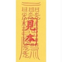 8)五景玉符 肩こり首のこりを防止する符  (携帯1枚)