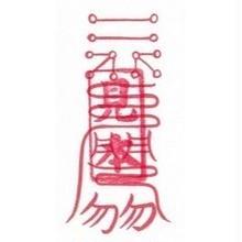 66-10)利官太古符 職場で昇給・昇進が叶う、給料が上がる符(携帯1枚)