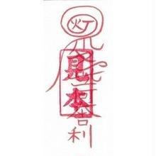 66-1)鎮金神符 建物の修理などの際に金神祟るのを防ぐ符 (携帯1枚)