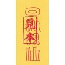 37A)斬妖符  妖怪・魔物・妖魔をから身を守る符 誰もいないのにぞくっとするなどを防止(携帯1枚)