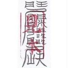 39)成仏できない霊を供養する符(携帯1枚)
