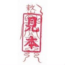 48A)七真符  道教の七人の守護を受けることができる符 (携帯1枚)