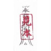 40-1)破邪符 あらゆる邪悪な存在を駆除する符(携帯1枚)
